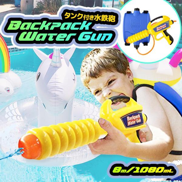 水鉄砲 リュック 背負うタイプ 超強力飛距離8m バックパック式のウォーターガン 大容量タンク型 1080ml 水ピストル 水遊び プール 水でっぽう 高性能 おもちゃ sabb