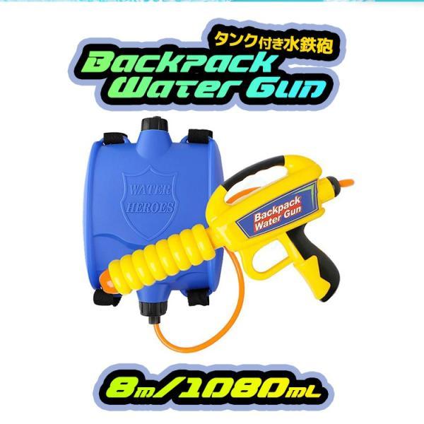 水鉄砲 リュック 背負うタイプ 超強力飛距離8m バックパック式のウォーターガン 大容量タンク型 1080ml 水ピストル 水遊び プール 水でっぽう 高性能 おもちゃ sabb 02