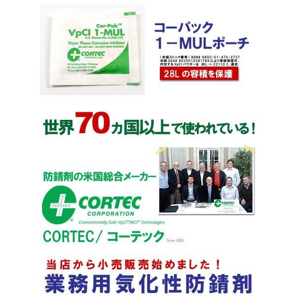 錆止め 気化性防錆剤 コーパック1-MULポーチ コーテック cortec 1個単品|sabidome|03