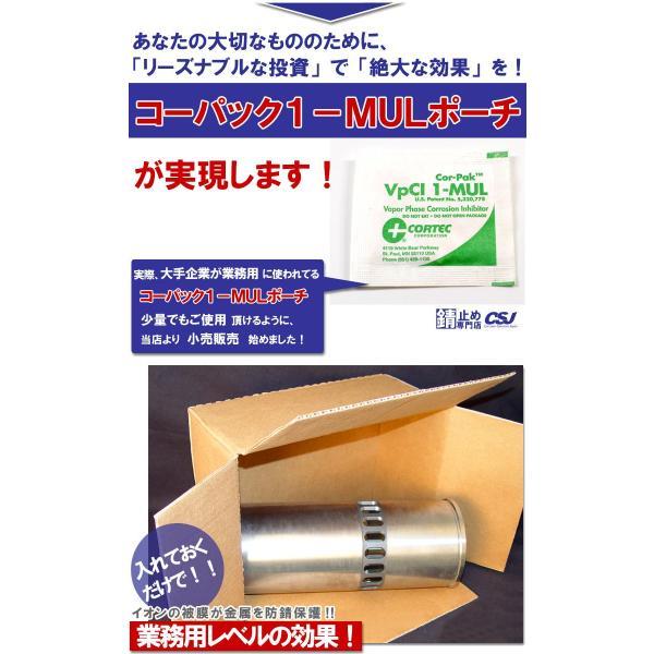 錆止め 気化性防錆剤 コーパック1-MULポーチ コーテック cortec 1個単品|sabidome|04