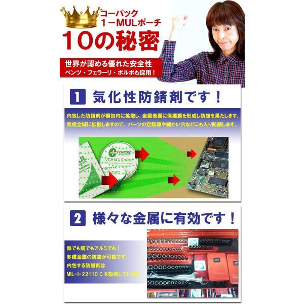 錆止め 気化性防錆剤 コーパック1-MULポーチ コーテック cortec 1個単品|sabidome|05