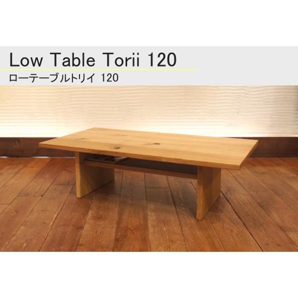 Low Table Torii 幅120cm ローテーブル 収納棚付き ナラ無垢材|sabisabi-web