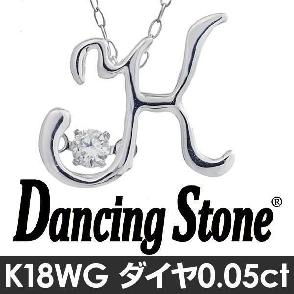 【代引不可】 【送料無料】 ネックレス K18WG・天然ダイヤモンドシリーズイニシャル ペンダント/ 「S」 ダンシングストーン