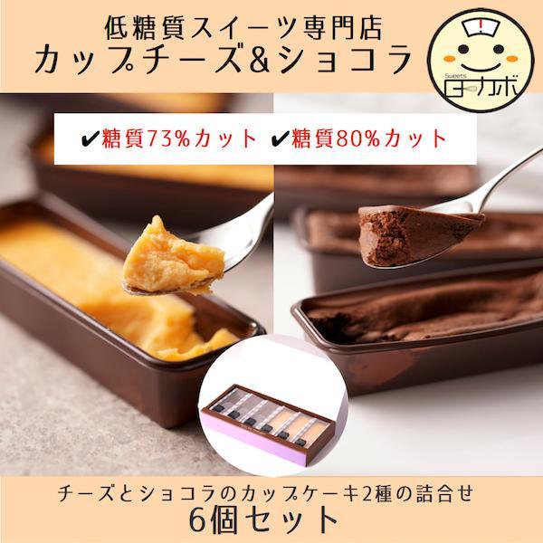 低糖質スイーツ6個セット!砂糖不使用!!低糖質&低カロリー!ほどよく甘い!低糖質カップチーズ&カップショコラ|saccho