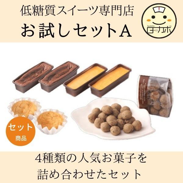 低糖質スイーツお得なお試しセット A!糖質制限セット!カップチーズ・ショコラ・おからクッキー・おからマフィン|saccho