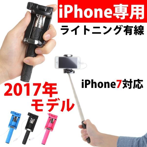 セルカ棒 自撮り棒 セルフィスティック ライトニングケーブル 有線 手元シャッターボタン付き iPhone専用モデル iPhone7対応|sachi-direct