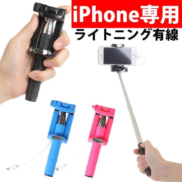 セルカ棒 自撮り棒 セルフィスティック ライトニングケーブル 有線 手元シャッターボタン付き iPhone専用 iPhoneXS iPhoneXR iPhoneX対応【メール便 送料無料|sachi-direct