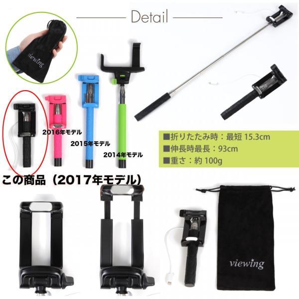 セルカ棒 自撮り棒 セルフィスティック ライトニングケーブル 有線 手元シャッターボタン付き iPhone専用モデル iPhone7対応|sachi-direct|05