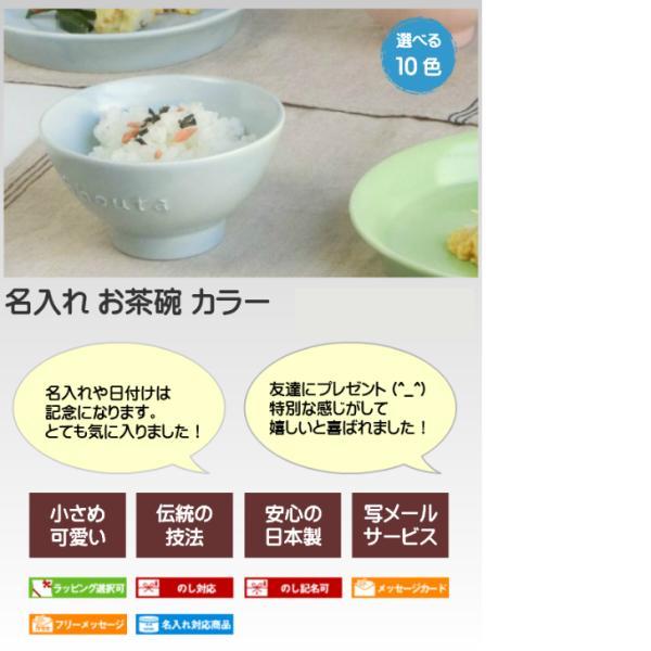 記念日ギフト 誕生日プレゼントや記念日の贈り物 名入れ お茶碗 選べる10色 プレゼント 記念品 結婚式の贈り物に名前入りギフト  sachi-style 02