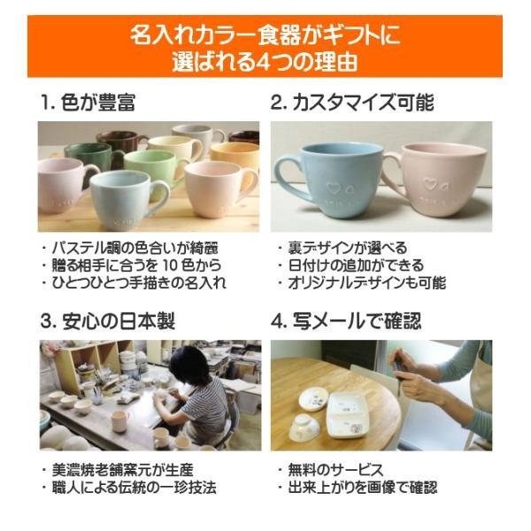 記念日ギフト 誕生日プレゼントや記念日の贈り物 名入れ お茶碗 選べる10色 プレゼント 記念品 結婚式の贈り物に名前入りギフト  sachi-style 15