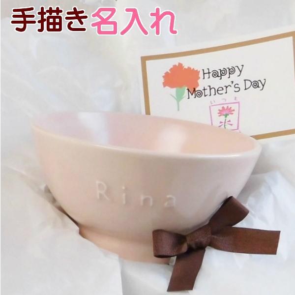 記念日ギフト 誕生日プレゼントや記念日の贈り物 名入れ お茶碗 選べる10色 プレゼント 記念品 結婚式の贈り物に名前入りギフト  sachi-style 18