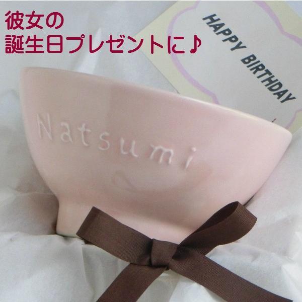 記念日ギフト 誕生日プレゼントや記念日の贈り物 名入れ お茶碗 選べる10色 プレゼント 記念品 結婚式の贈り物に名前入りギフト  sachi-style 03