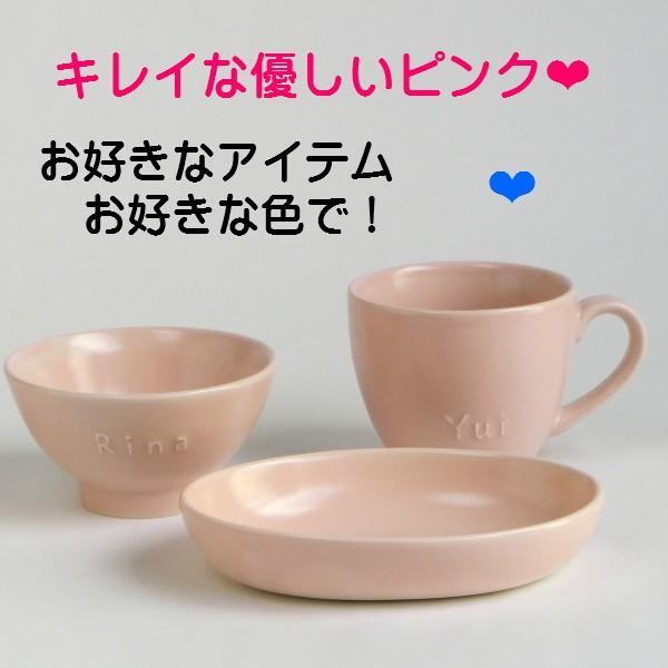 記念日ギフト 誕生日プレゼントや記念日の贈り物 名入れ お茶碗 選べる10色 プレゼント 記念品 結婚式の贈り物に名前入りギフト  sachi-style 06
