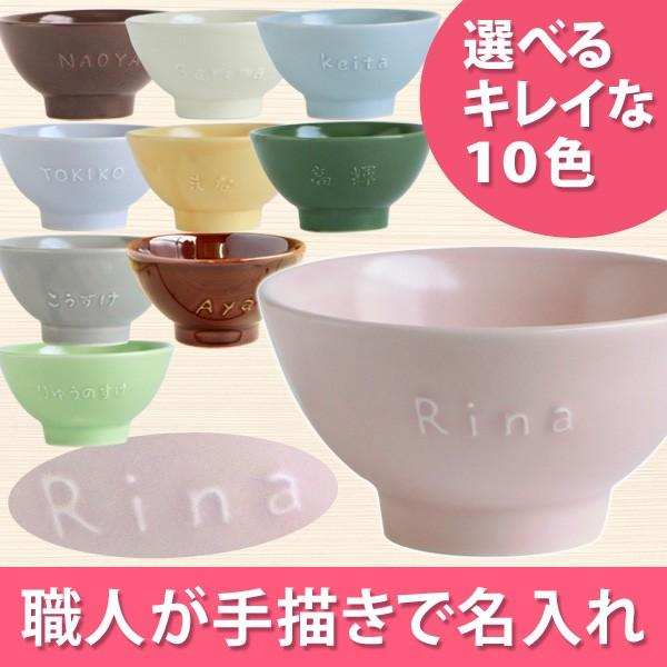 記念日ギフト 誕生日プレゼントや記念日の贈り物 名入れ お茶碗 選べる10色 プレゼント 記念品 結婚式の贈り物に名前入りギフト  sachi-style 07