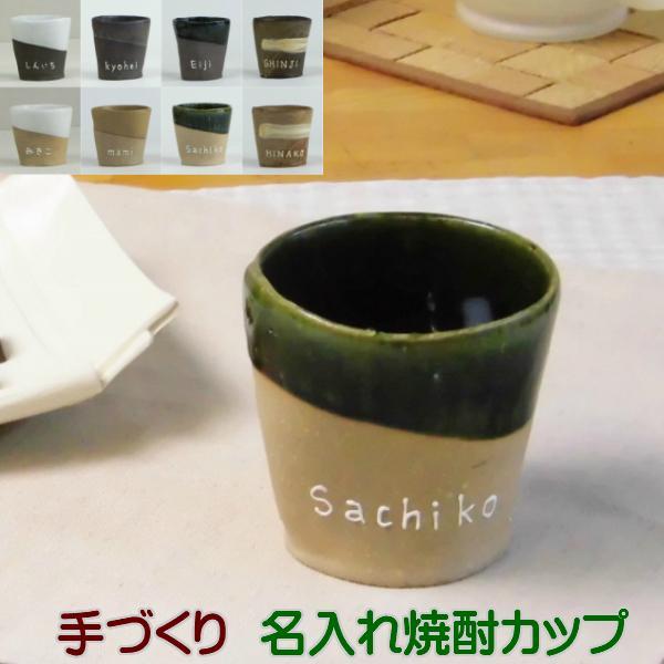 記念日ギフト 誕生日プレゼント 名入れ 焼酎カップ 職人が手づくり 名入れ 結婚祝いの贈り物  名前入りカップ タンブラー|sachi-style
