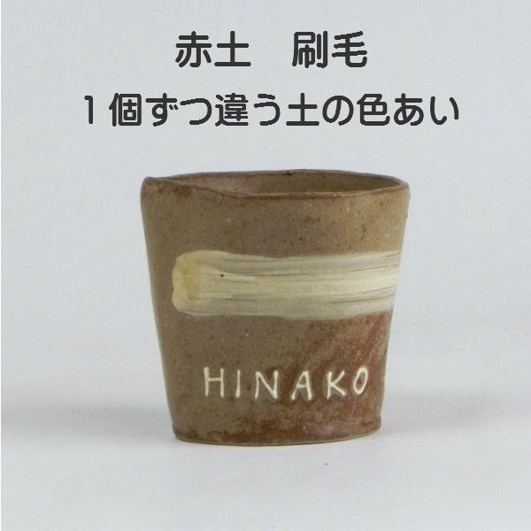 記念日ギフト 誕生日プレゼント 名入れ 焼酎カップ 職人が手づくり 名入れ 結婚祝いの贈り物  名前入りカップ タンブラー|sachi-style|11
