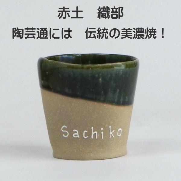 記念日ギフト 誕生日プレゼント 名入れ 焼酎カップ 職人が手づくり 名入れ 結婚祝いの贈り物  名前入りカップ タンブラー|sachi-style|13