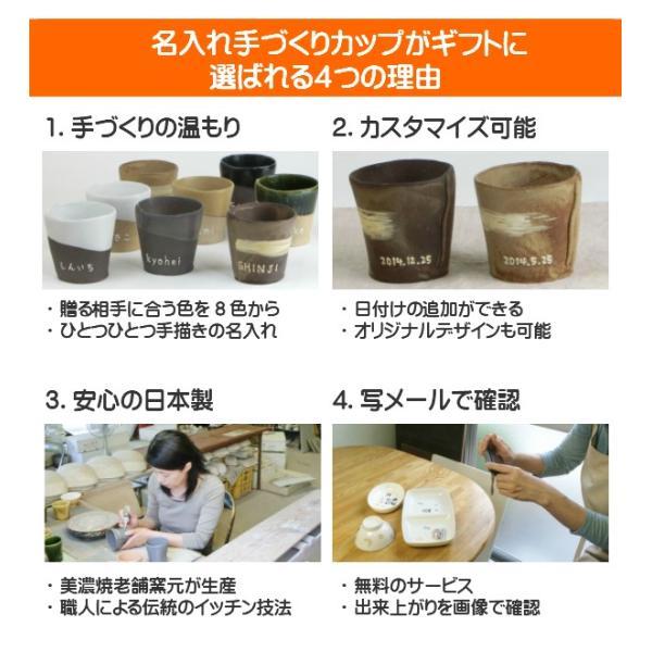 記念日ギフト 誕生日プレゼント 名入れ 焼酎カップ 職人が手づくり 名入れ 結婚祝いの贈り物  名前入りカップ タンブラー|sachi-style|15