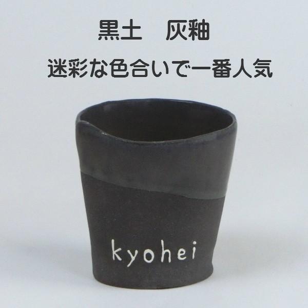 記念日ギフト 誕生日プレゼント 名入れ 焼酎カップ 職人が手づくり 名入れ 結婚祝いの贈り物  名前入りカップ タンブラー|sachi-style|06