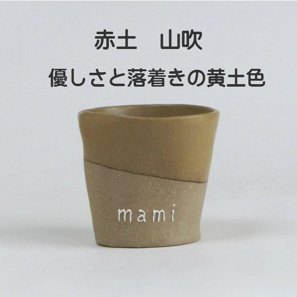 記念日ギフト 誕生日プレゼント 名入れ 焼酎カップ 職人が手づくり 名入れ 結婚祝いの贈り物  名前入りカップ タンブラー|sachi-style|07
