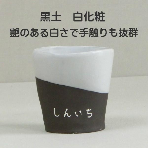 記念日ギフト 誕生日プレゼント 名入れ 焼酎カップ 職人が手づくり 名入れ 結婚祝いの贈り物  名前入りカップ タンブラー|sachi-style|08