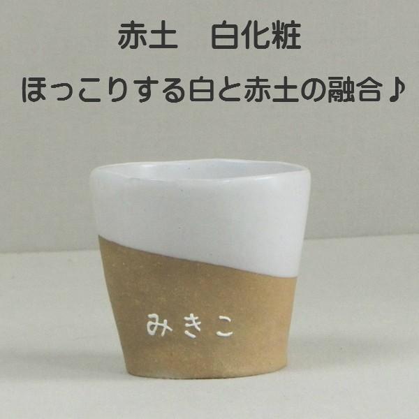 記念日ギフト 誕生日プレゼント 名入れ 焼酎カップ 職人が手づくり 名入れ 結婚祝いの贈り物  名前入りカップ タンブラー|sachi-style|09