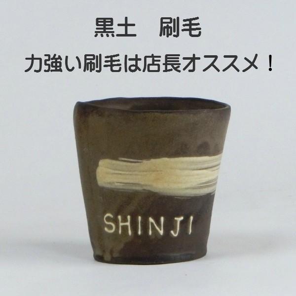 記念日ギフト 誕生日プレゼント 名入れ 焼酎カップ 職人が手づくり 名入れ 結婚祝いの贈り物  名前入りカップ タンブラー|sachi-style|10