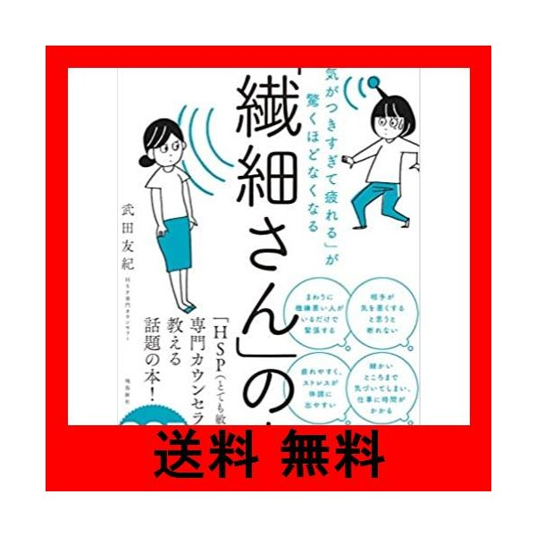 「気がつきすぎて疲れる」が驚くほどなくなる 「繊細さん」の本 sachidokoro-dmk