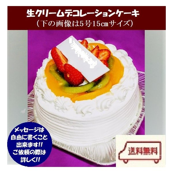 バースデーケーキ お誕生日ケーキ「生クリーム15センチ」【送料無料】(北海道は918円、沖縄は704円必要)|sachiya224873