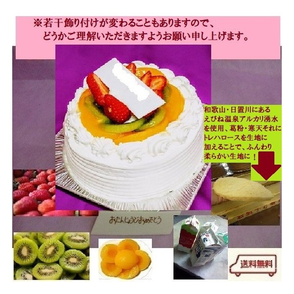 バースデーケーキ お誕生日ケーキ「生クリーム15センチ」【送料無料】(北海道は918円、沖縄は704円必要)|sachiya224873|03