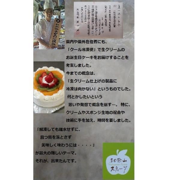 バースデーケーキ お誕生日ケーキ「生クリーム15センチ」【送料無料】(北海道は918円、沖縄は704円必要)|sachiya224873|04