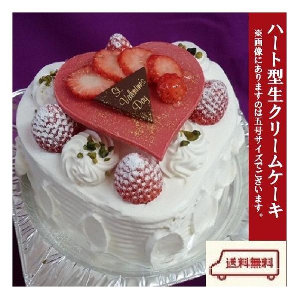 バレンタイン チョコレートではなく「ハート型生クリームケーキ5号(15センチ)」【送料無料】(北海道は918円、沖縄は704円必要)|sachiya224873