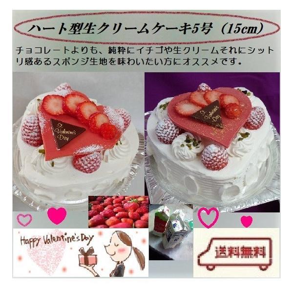 バレンタイン チョコレートではなく「ハート型生クリームケーキ5号(15センチ)」【送料無料】(北海道は918円、沖縄は704円必要)|sachiya224873|02