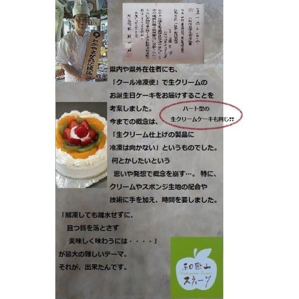 バレンタイン チョコレートではなく「ハート型生クリームケーキ5号(15センチ)」【送料無料】(北海道は918円、沖縄は704円必要)|sachiya224873|03