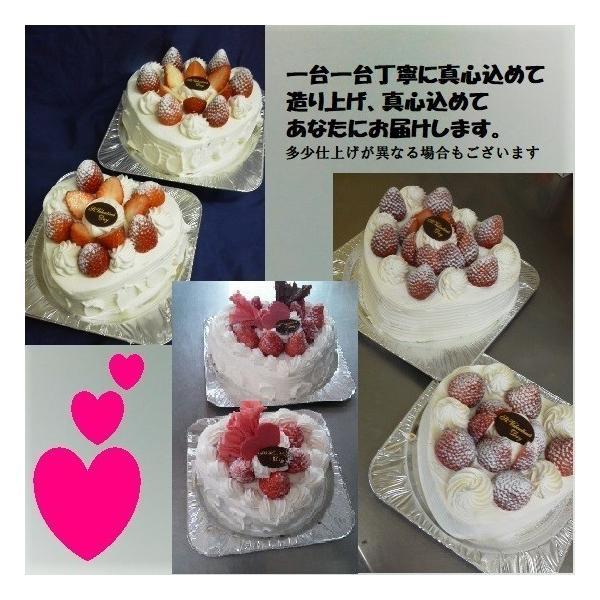 バレンタイン チョコレートではなく「ハート型生クリームケーキ5号(15センチ)」【送料無料】(北海道は918円、沖縄は704円必要)|sachiya224873|05