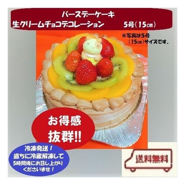 3日前要予約!バースデーケーキ お誕生日ケーキ チョコレートケーキ「生クリームチョコ15センチ」【送料無料】(北海道は918円、沖縄は704円必要)|sachiya224873|02
