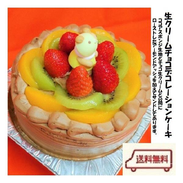 3日前要予約!バースデーケーキ お誕生日ケーキ チョコレートケーキ「生クリームチョコ12センチ」【送料無料】(北海道は918円、沖縄は704円必要)|sachiya224873