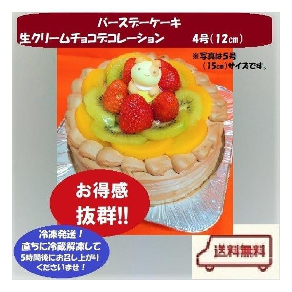 3日前要予約!バースデーケーキ お誕生日ケーキ チョコレートケーキ「生クリームチョコ12センチ」【送料無料】(北海道は918円、沖縄は704円必要)|sachiya224873|02