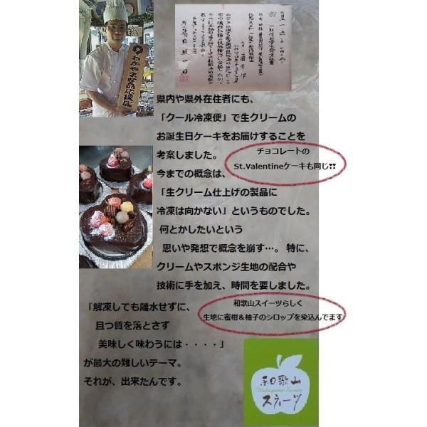 3日前要予約!バースデーケーキ お誕生日ケーキ チョコレートケーキ「生クリームチョコ12センチ」【送料無料】(北海道は918円、沖縄は704円必要)|sachiya224873|05