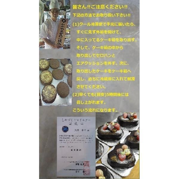 3日前要予約!バースデーケーキ お誕生日ケーキ チョコレートケーキ「生クリームチョコ12センチ」【送料無料】(北海道は918円、沖縄は704円必要)|sachiya224873|06