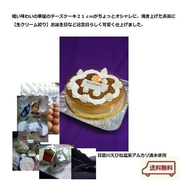 チーズケーキ18cm・生クリーム絞り付き【送料無料】(北海道は918円、沖縄は704円必要)|sachiya224873