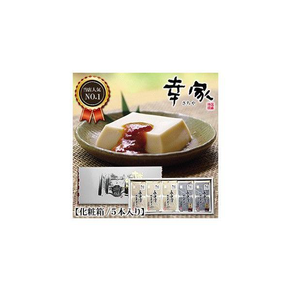 ギフトセット 永平寺 ごま豆腐 越前の華5本詰合せ「送料込」
