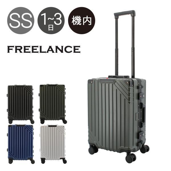 フリーランス スーツケース 機内持ち込み可 37L 48cm 3.6kgFLT-018 FREELAMCE   ハード フレーム   TSAロック搭載 キャリーバッグ キャリーケース [12/29]