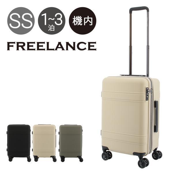 フリーランス 機内持ち込み スーツケース 33(37)L 48cm 3.3kg FLT-020 FREELANCE   ハード ファスナー   キャリーケース キャリーバッグ 拡張 TSAロック搭載