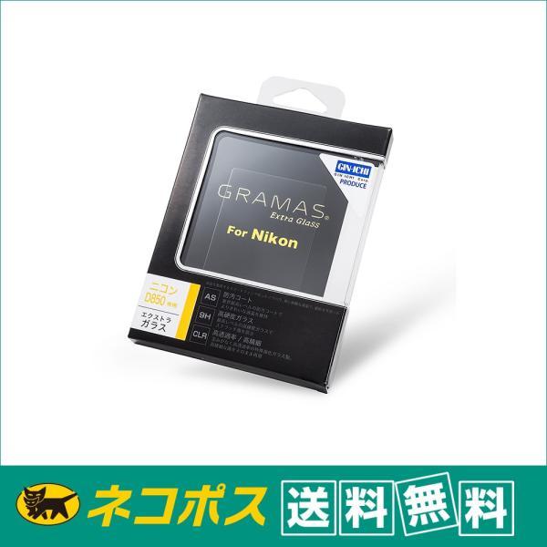 【メール便ご利用で送料無料】 GRAMAS(グラマス) 液晶保護ガラス Extra Glass DCG-NI09 Nikon D850用