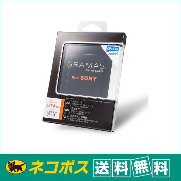 【ネコポス便配送・送料無料】GRAMAS(グラマス) 液晶保護ガラス Extra  Glass DCG-SO07   SONY α7R III用