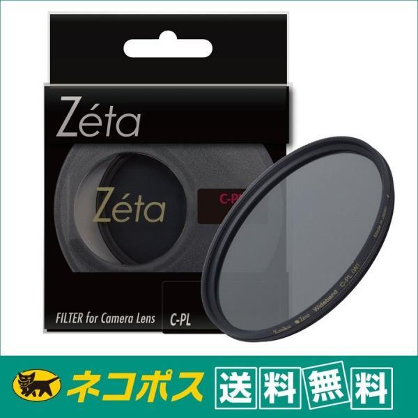 ケンコー フィルター Zeta(ゼータ) ワイドバンド サーキュラーPL 52mm 薄枠