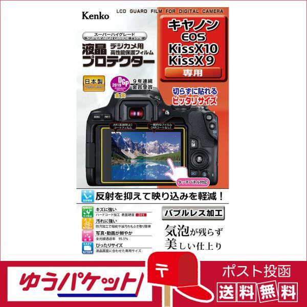 ネコポス便配送・ ケンコー液晶プロテクターキヤノンEOSKissX10/X9用(KLP-CEOSKISSX10)