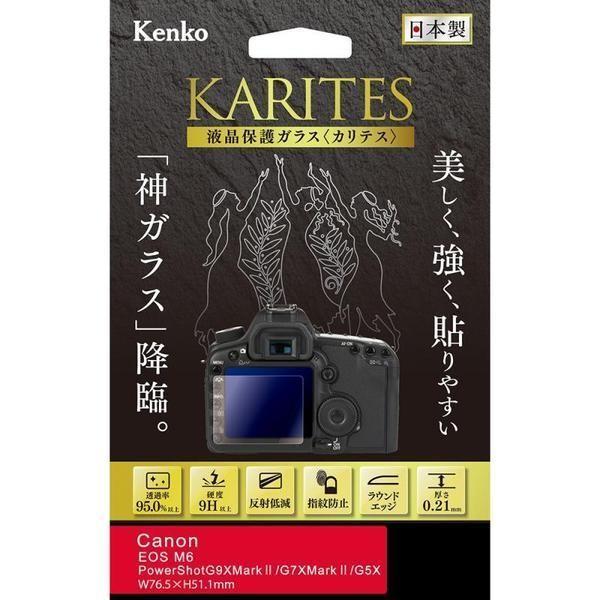 【ネコポス便配送・送料無料】ケンコー 液晶保護ガラス KARITES キヤノンEOSM6/PowerShot G9XM2専用(KKG-CEOSM6  )|saedaonline