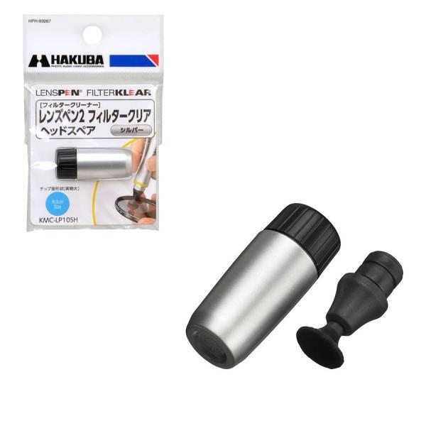 【ネコポス便配送商品】【在庫限り】ハクバ レンズクリーナー レンズペン2 フィルタークリア ヘッドスぺア シルバー KMC-LP10SH saedaonline